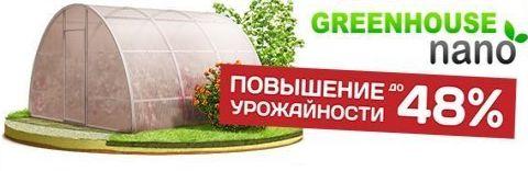GREENHOUSE NANO.jpg